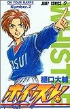 ホイッスル! (Number.2) (ジャンプ・コミックス)