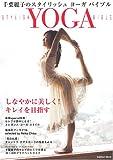 千葉麗子のスタイリッシュヨーガバイブル (Gakken mook)