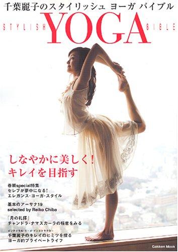 千葉麗子のスタイリッシュヨーガバイブル (Gakken mook)の詳細を見る