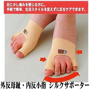外反母趾内反小指 シルクサポーター 両足