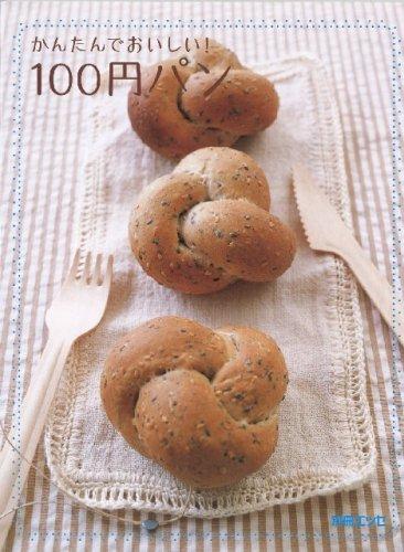 かんたんでおいしい!100円パン (別冊エッセ)の詳細を見る