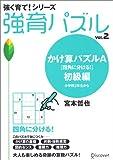 強育パズル2 かけ算パズル 四角に分ける! 初級編 (強く育て!シリーズ)