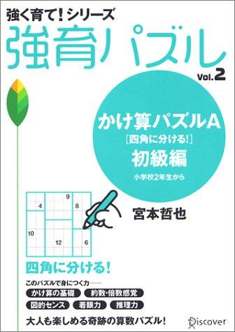 強育パズル2 かけ算パズル 四角に分ける! 初級編 (強く育て!シリーズ)の詳細を見る