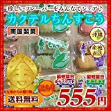 セール 訳あり お菓子 南国製菓 沖縄 カクテル ちんすこう 24個(12袋) 食べ比べ グルメ お取り寄せ 送料無料 ポイント消化 お試し