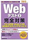 Webテスト2【TG-WEB・Web-CAB・WEBテスティングサービス】完全対策[2013年度版] (就活ネットワークの就職試験完全対策 3)