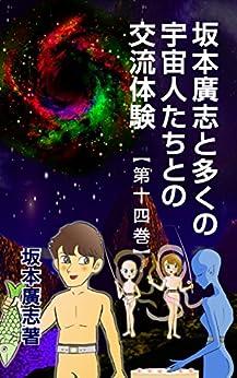 [坂本廣志]の坂本廣志と多くの宇宙人たちとの交流体験 第十四巻