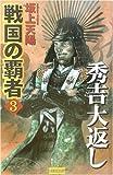 戦国の覇者〈3〉秀吉大返し (歴史群像新書)