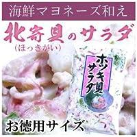 北寄貝のサラダ 350g