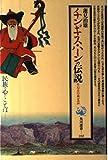 チンギス・ハーンの伝説―モンゴル口承文芸 (角川選書)