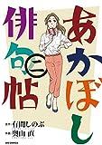 あかぼし俳句帖(2) (ビッグコミックス)