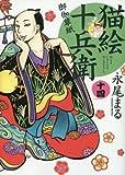 猫絵十兵衛御伽草紙  十四巻 (コミツク(ねこぱんちコミックス)(カバー付き通常コミックス))