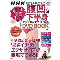 NHKあさイチ 腹凹&下半身エクササイズの「スゴ技」DVD BOOK (TJMOOK)