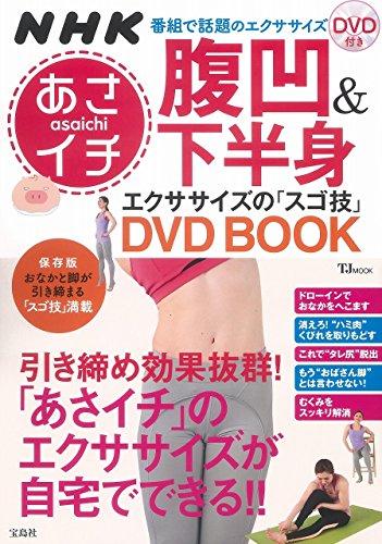 NHKあさイチ 腹凹&下半身エクササイズの「スゴ技」DVD BOOK ・・・
