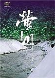 蛍川 [DVD]