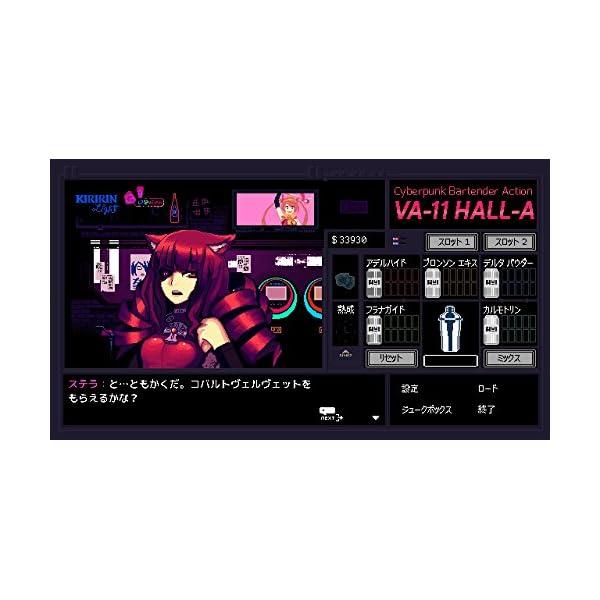 VA-11 Hall-A (ヴァルハラ) - ...の紹介画像7