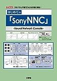 はじめての「SonyNNC」 (I・O BOOKS)
