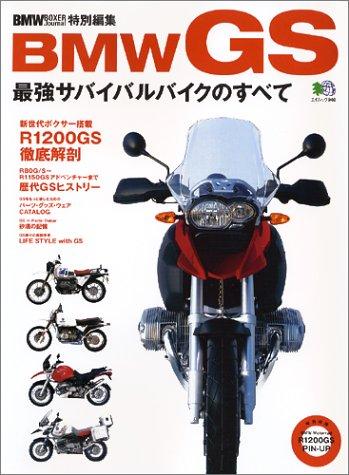 BMW GS—最強サバイバルバイクのすべて (エイムック (940))