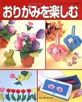 おりがみを楽しむ―かわいいお花や動物、昆虫など (レディブティックシリーズ no. 2686)