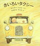 きいろいタクシー (1981年) (福音館創作童話シリーズ)