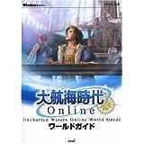 大航海時代Online ワールドガイド
