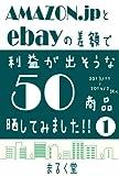 Amazon.jpとebayの差額で利益が出そうな50商品晒してみました!!