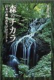 森のチカラ―日本の森林再生プロジェクト