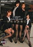 オフィスレディ WITH パンティーストッキング スペシャル5 [DVD] RGD-196