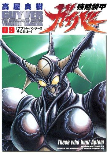 強殖装甲ガイバー (9) (角川コミックス・エース)の詳細を見る