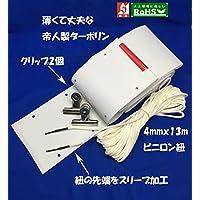 テニスネット補修用白帯 クリップで簡単装着