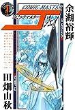 コミックマスターJ(1) (ヤングキングコミックス)