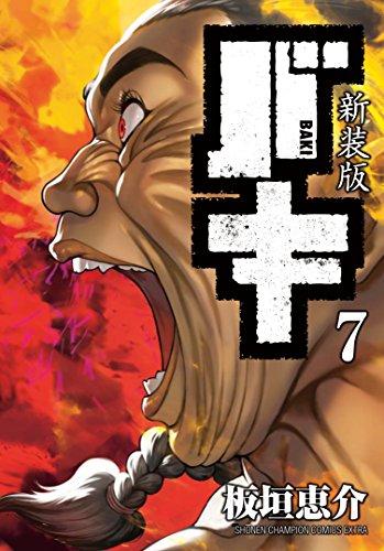 新装版バキ 7 (少年チャンピオン・コミックスエクストラ)