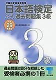 日本語検定公式過去問題集 3級〈平成29年度版〉