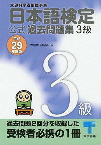 日本語検定公式過去問題集3級〈平成29年度版〉