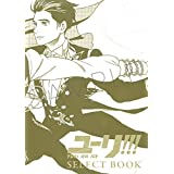 【グッズ-複製原画集】ユーリ!!! on ICE SELECT BOOK