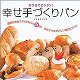 おうちでカンタン!幸せ手づくりパン―面倒な生地づくりがなんと20分!初めてでもおいしい焼き立てパン