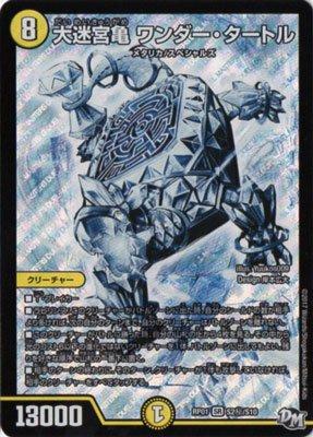 デュエルマスターズ/DMRP01/S02/秘/SS/大迷宮亀 ワンダー・タートル