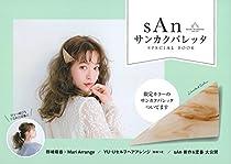 sAn サンカクバレッタ SPECIAL BOOK ([バラエティ])