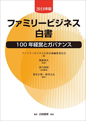 ファミリービジネス白書【2018年版】: 100年経営とガバナンス