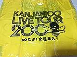 折りたたみ型ナイロンエコバッグ ★ 関ジャニ∞ 「KANJANI∞ LIVE TOUR 2008 ∞だよ! 全員集合」