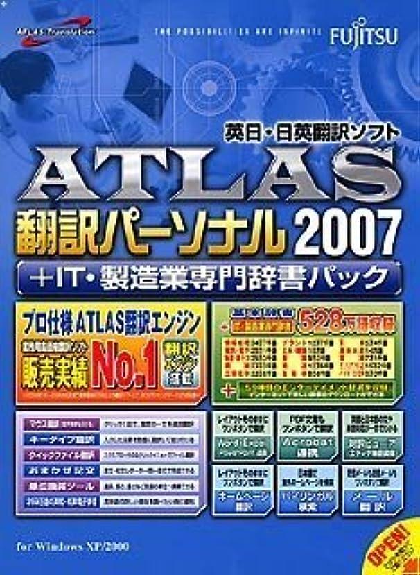 驚かす高度ビジネスATLAS 翻訳パーソナル + IT?製造業専門辞書パック 2007