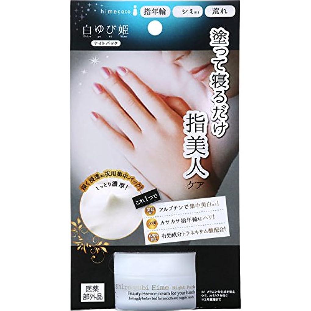 白ゆび姫 ナイトパック (PCクリーム M)