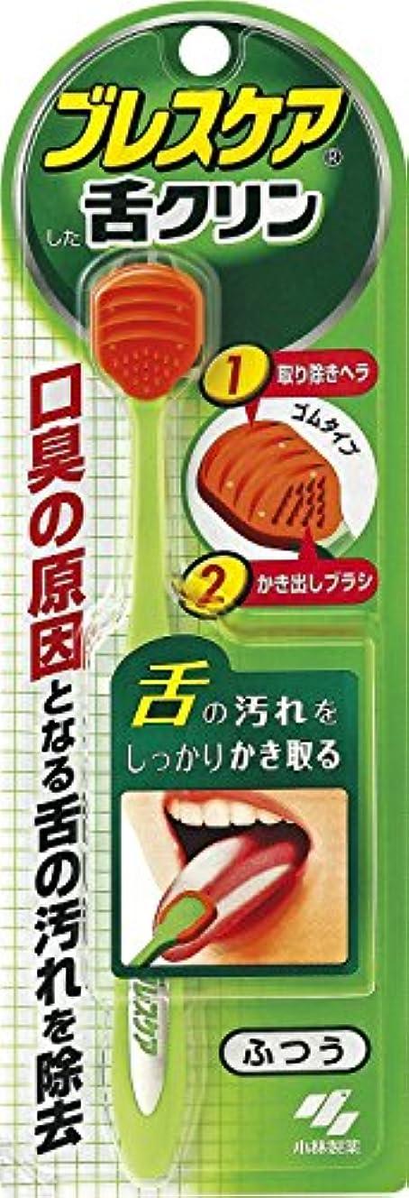 バッフルバッフル前部ブレスケア舌クリン 舌専用ブラシ 口臭の原因となる舌の汚れ除去 W機能(取り除きヘラ&かき出しブラシ) ふつう