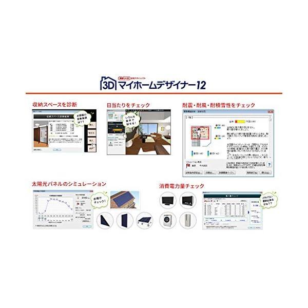 3Dマイホームデザイナー12 グラフィックパックの紹介画像9