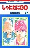 しゃにむにGO 第27巻 (花とゆめCOMICS)