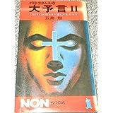 ノストラダムスの大予言〈2 1999年の破局を不可避にする大十字〉 (1979年) (ノン・ブック)