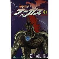 輝竜戦鬼ナーガス 1 (ガンガンコミックス)