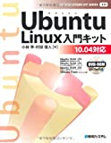 UbuntuLinux入門キット10.04対応 (INTRODUCTION KIT SERIES)