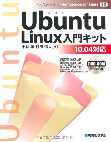 Ubuntu Linux入門キット—10.04対応 (INTRODUCTION KIT SERIES) [単行本] / 小林 準, 村田 信人 (著); 秀和システム (刊)
