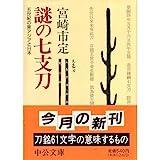 謎の七支刀―五世紀の東アジアと日本 (中公文庫)