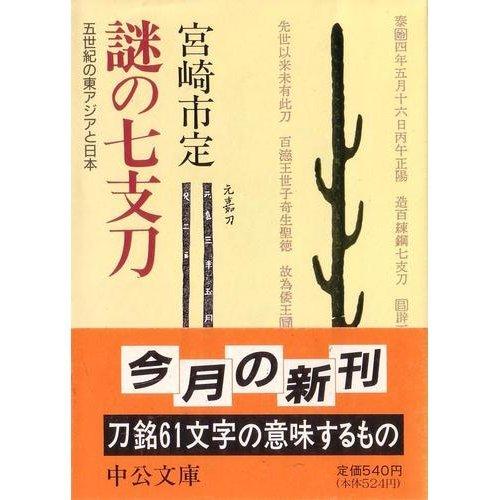 謎の七支刀―五世紀の東アジアと日本 (中公文庫)の詳細を見る